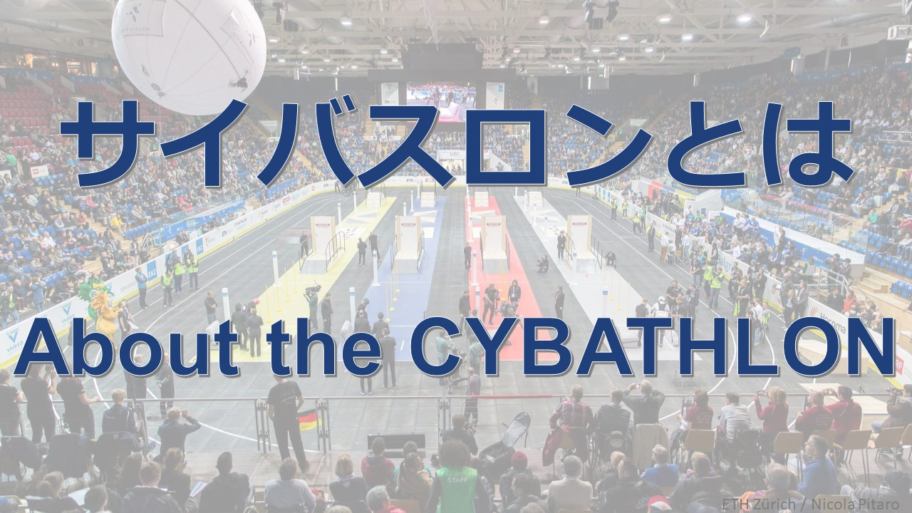 About the CYBATHLON